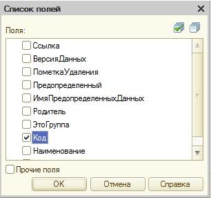 Пример: Номенклатура - выбор поля Код
