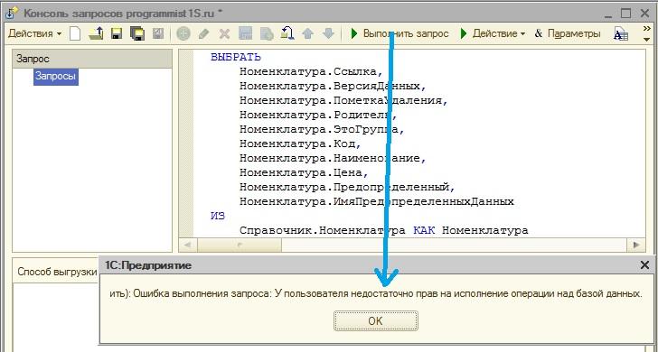 Пример: Номенклатура - ошибка доступа в консоли