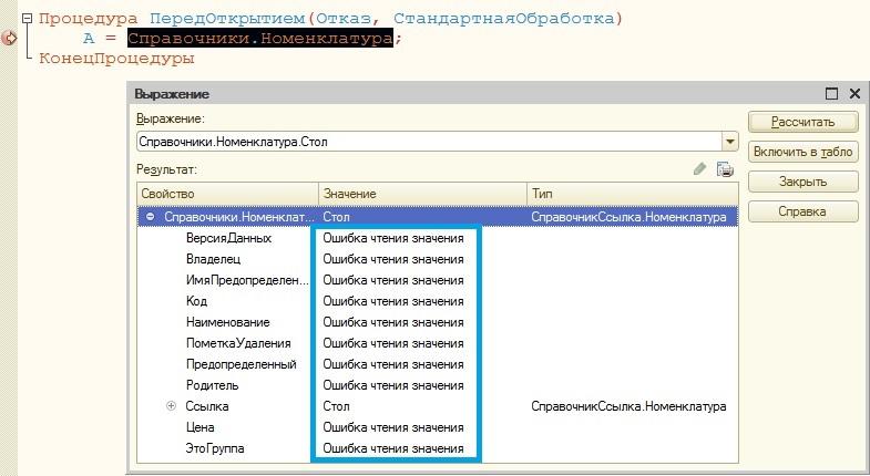 Пример: Номенклатура - ошибка доступа в коде