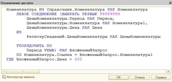 Номенклатура - текст запроса с актуальной ценой